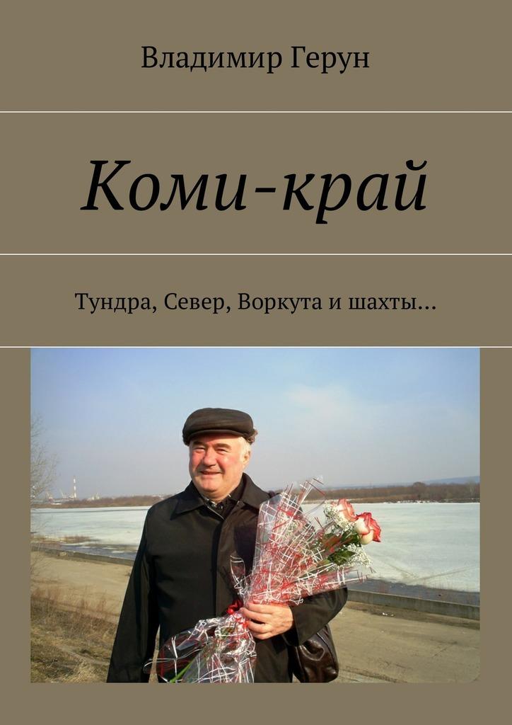 Владимир Герун Коми-край. Тундра, Север, Воркута ишахты… владимир булатов русский север
