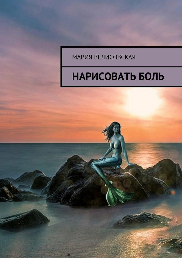 Мария Велисовская Нарисовать боль мария велисовская странствующие души