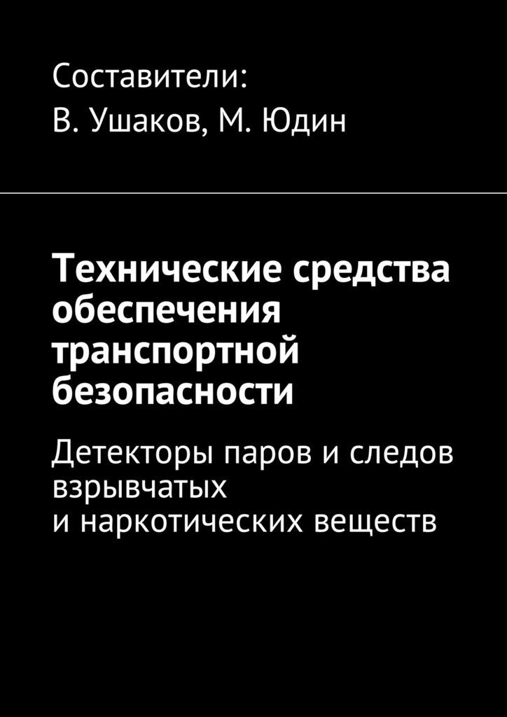 Владимир Игоревич Ушаков Технические средства обеспечения транспортной безопасности. Детекторы паров иследов взрывчатых инаркотических веществ