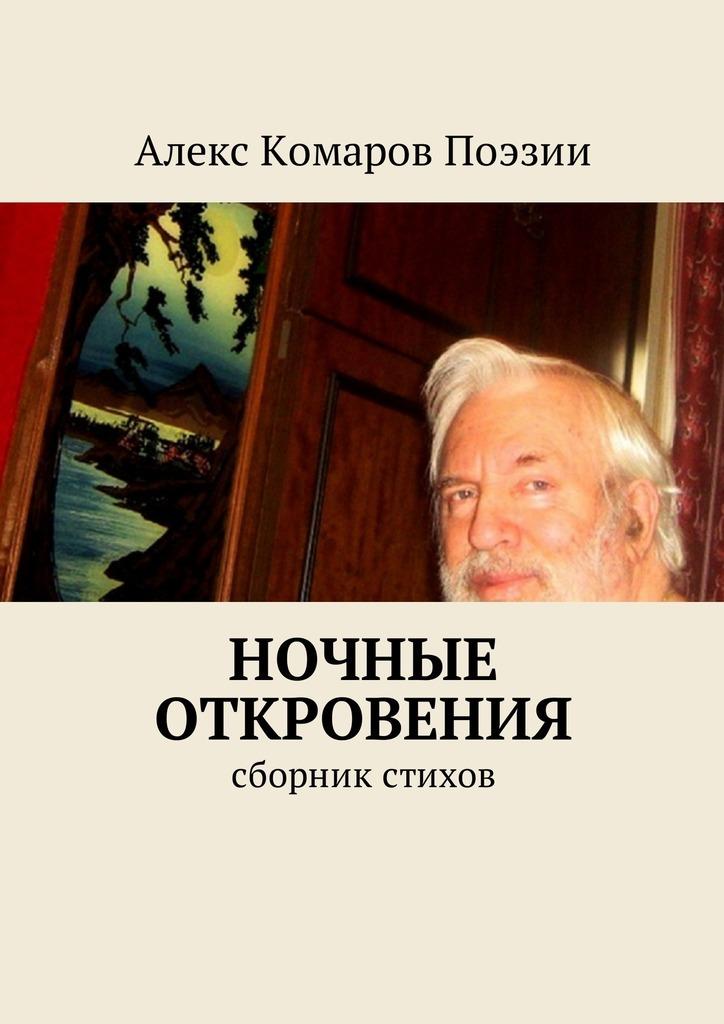 Алекс Комаров Поэзии Ночные откровения. Cборник стихов