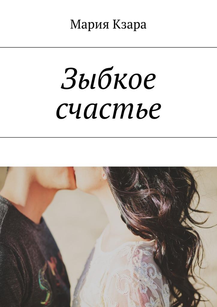 Мария Кзара Зыбкое счастье атаманенко игорь григорьевич лицензия на вербовку