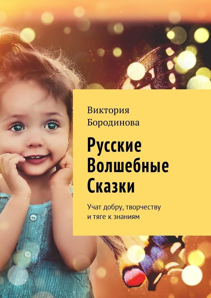 Виктория Бородинова Русские волшебные сказки. Учат добру, творчеству итяге кзнаниям русские сказки ил с баральди