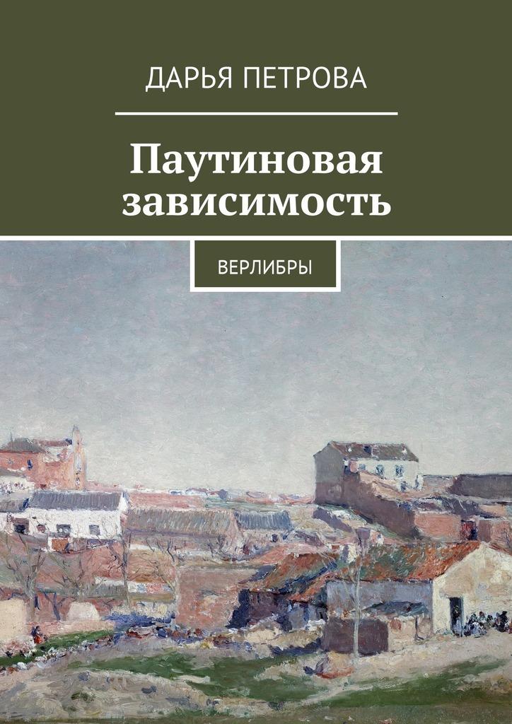 Дарья Петрова Паутиновая зависимость. Верлибры антология русского верлибра