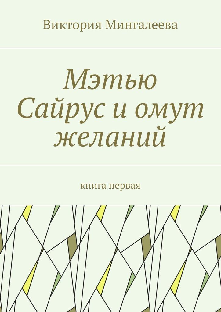 Виктория Мингалеева Мэтью Сайрус иомут желаний. Книга первая костюмы аксарт комплект мэтью