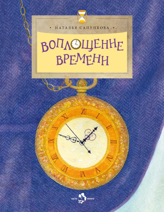 Наталья Сапункова Воплощение времени как торговое место в мтв