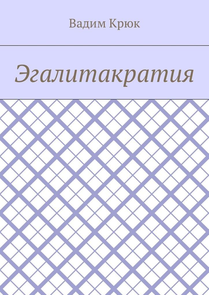 Вадим Крюк бесплатно