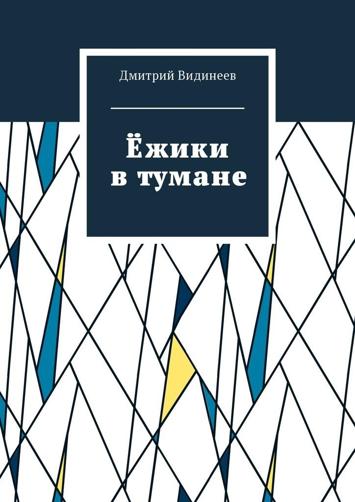 Дмитрий Видинеев Ёжики втумане двери металлические входные в алмате