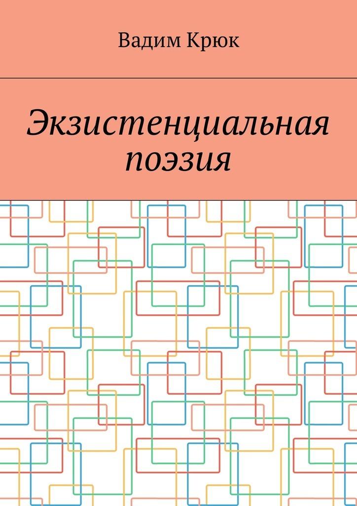 Вадим Крюк - Экзистенциальная поэзия