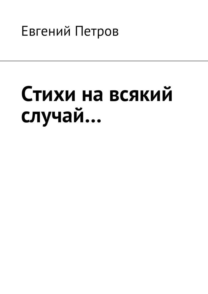 Евгений Петров Стихи навсякий случай… евгений петров фронтовой дневник