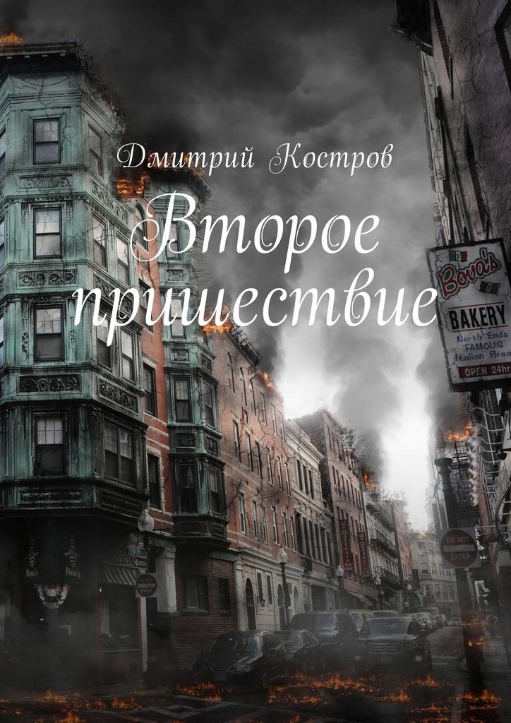 Дмитрий Евгеньевич Костров Второе пришествие луценко дмитрий евгеньевич сталкер от бога дороже жизни