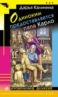 Дарья Калинина - Одиноким предоставляется папа Карло