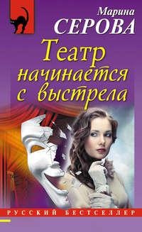 Марина Серова - Театр начинается с выстрела