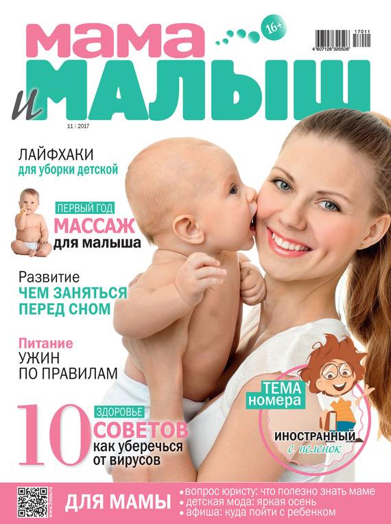 Отсутствует Мама и малыш №11/2017 с афанасьев а фильцева мама и малыш лучшая книга о беременности и родах