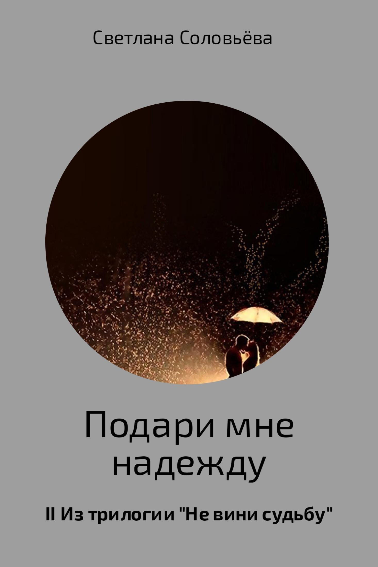 Светлана Соловьёва - Подари мне надежду