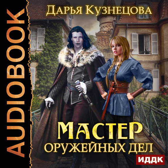 Дарья Кузнецова Мастер оружейных дел кузнецова дарья слово императора цифровая версия