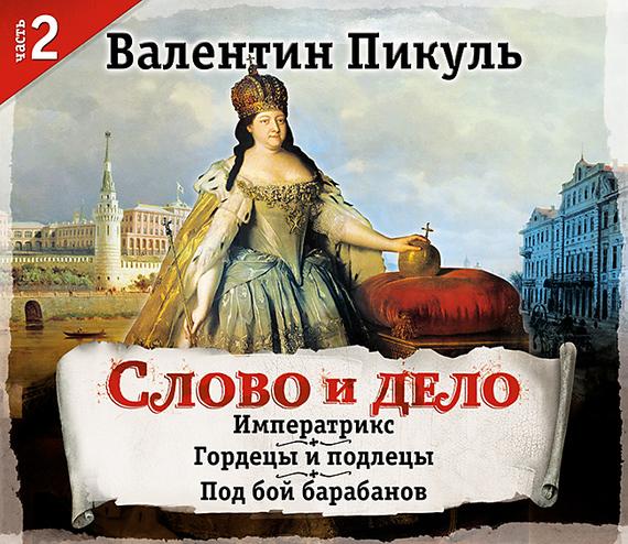 Валентин Пикуль Слово и дело. Часть 2 валентин пикуль барбаросса часть 1 большая стратегия