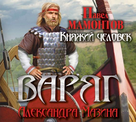 Александр Мазин Княжий человек павел мамонтов княжий человек
