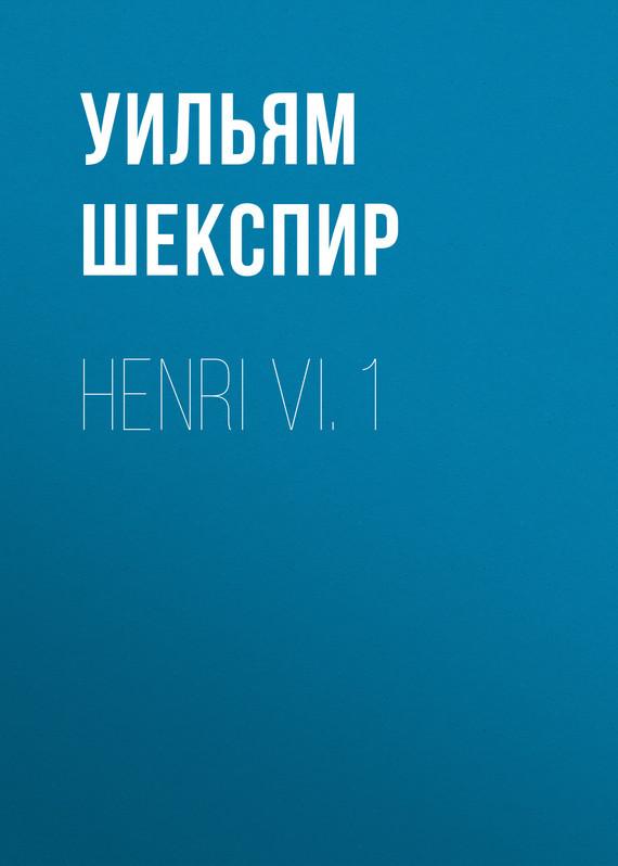 Уильям Шекспир Henri VI. 1 vi j31 iw