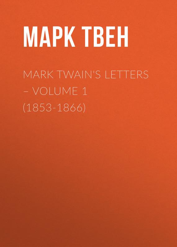 Марк Твен Mark Twain's Letters – Volume 1 (1853-1866) марк твен roughing it