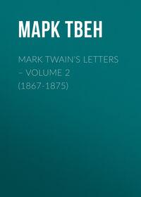 Марк Твен - Mark Twain's Letters – Volume 2 (1867-1875)