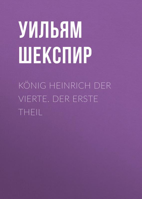 Уильям Шекспир König Heinrich der vierte. Der Erste Theil ботинки der spur der spur de034amwiz42