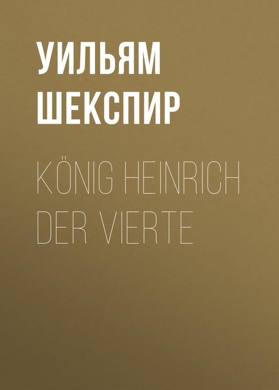 Уильям Шекспир König Heinrich der vierte уильям шекспир könig heinrich der vierte der erste theil
