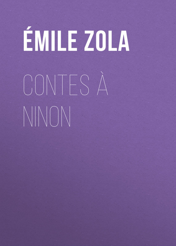 Эмиль Золя Contes à Ninon trois contes