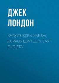 Джек Лондон - Kadotuksen kansa: Kuvaus Lontoon East Endist?
