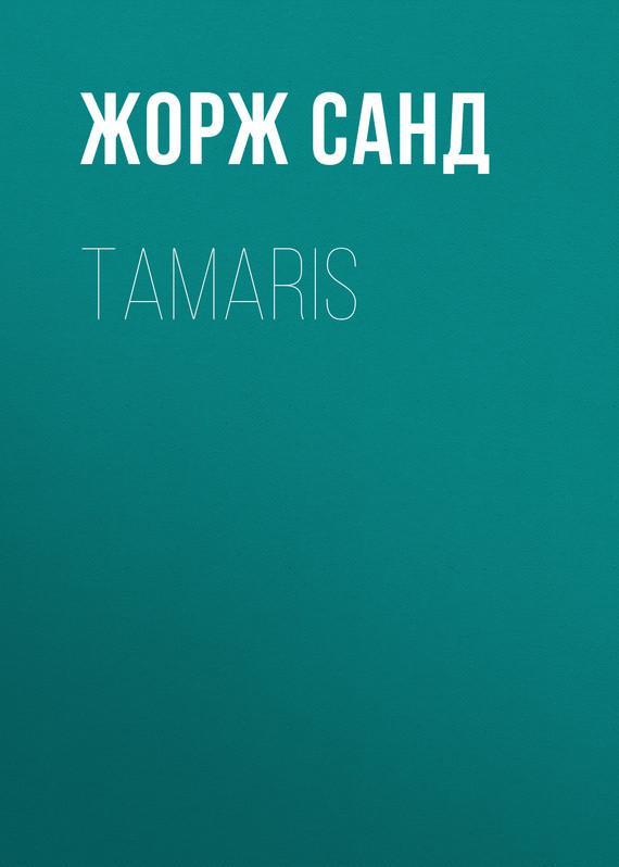 Жорж Санд Tamaris