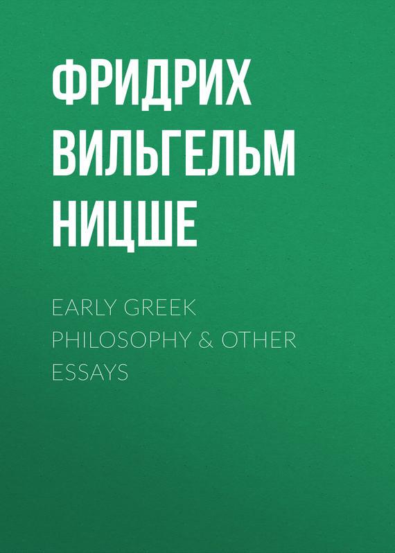 Фридрих Вильгельм Ницше Early Greek Philosophy & Other Essays