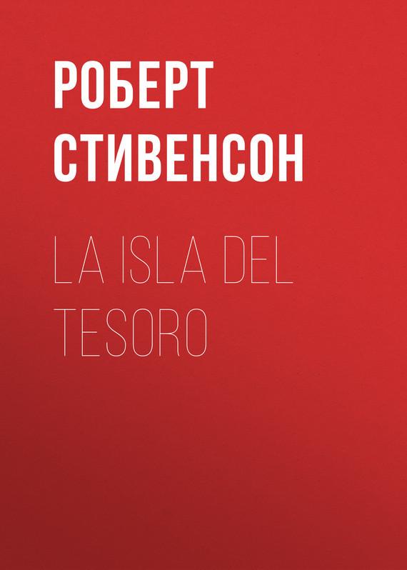 Роберт Льюис Стивенсон La isla del tesoro