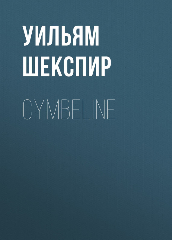 Уильям Шекспир Cymbeline уильям шекспир beautiful stories from shakespeare