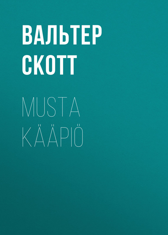 Вальтер Скотт Musta kääpiö orly лак для ногтей 902 celebrity spotting sunset strip 3 5 мл page 2