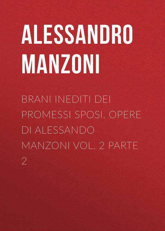 Alessandro Manzoni Brani inediti dei Promessi Sposi. Opere di Alessando Manzoni vol. 2 parte 2 цена
