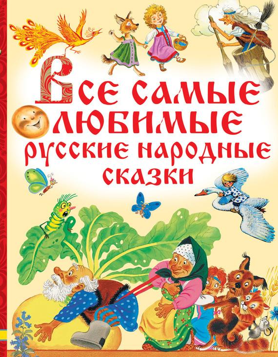 Народное творчество (Фольклор) - Все самые любимые русские народные сказки