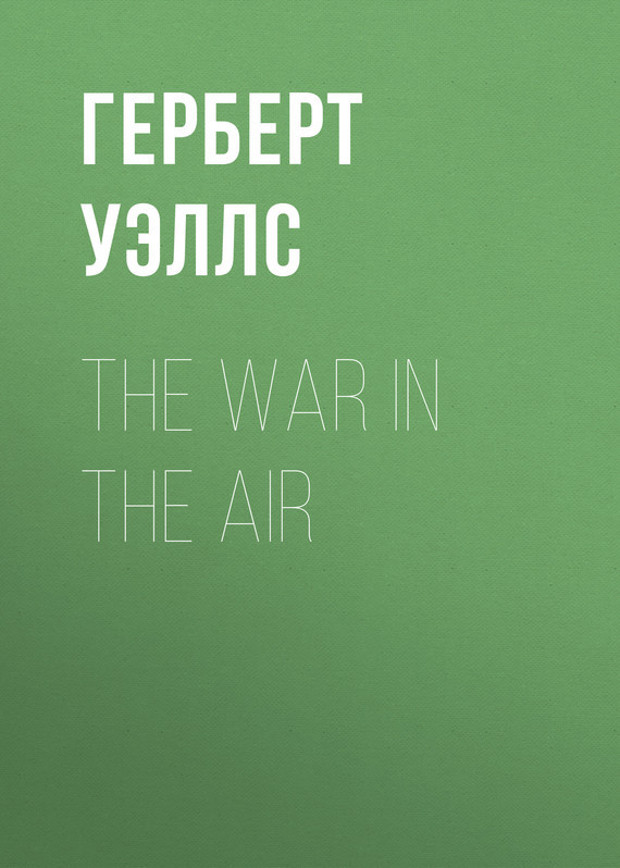 Герберт Джордж Уэллс The War in the Air все цены