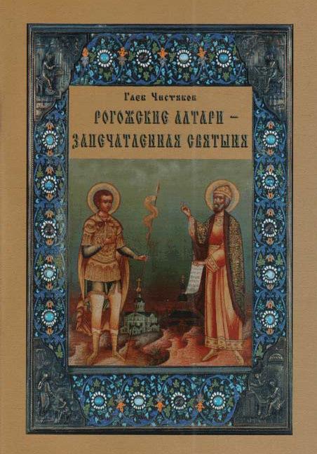 Глеб Чистяков. Рогожские алтари – запечатленная святыня