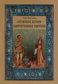 Глеб Чистяков - Рогожские алтари – запечатленная святыня