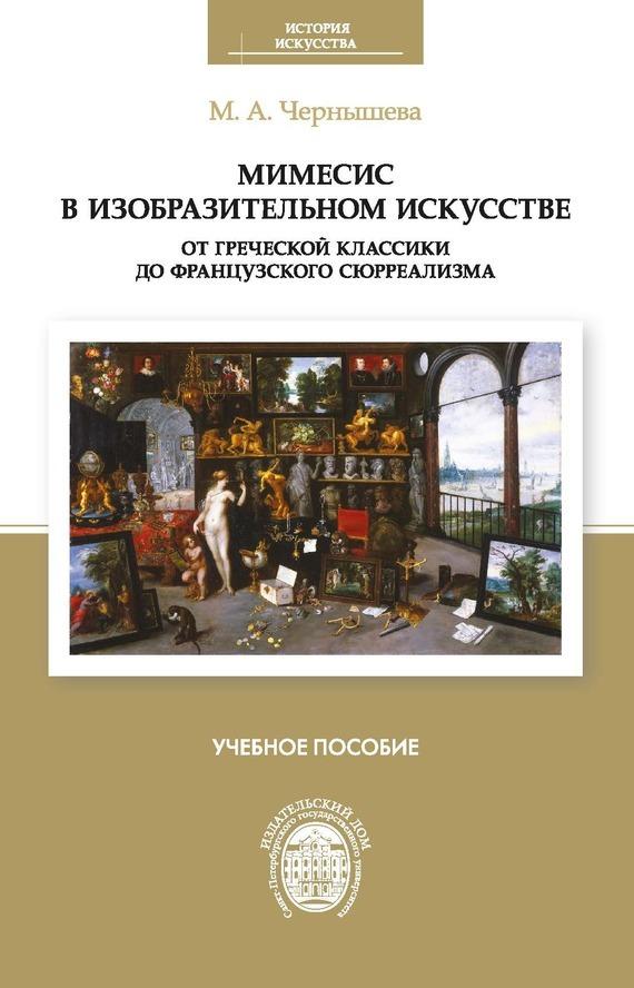 Мария Чернышева - Мимесис в изобразительном искусстве: от греческой классики до французского сюрреализма