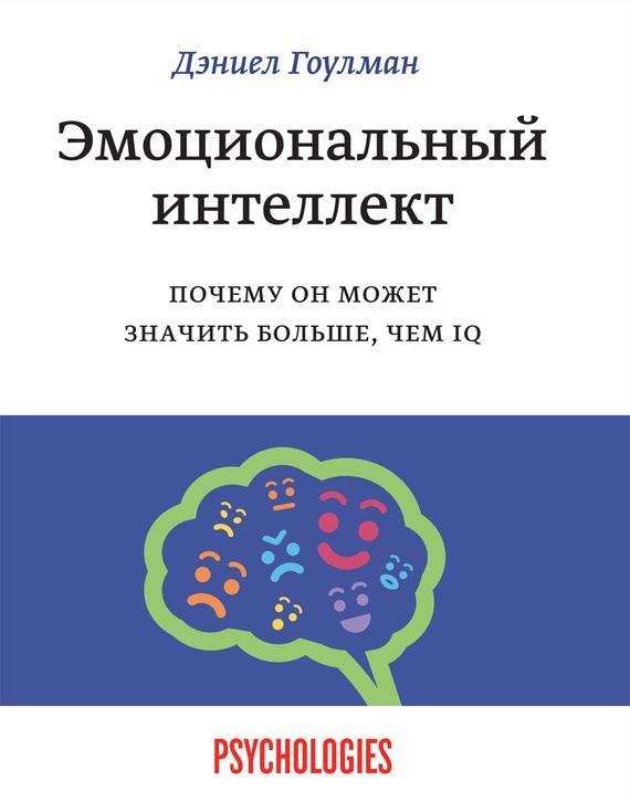 Дэниел Гоулман Эмоциональный интеллект. Почему он может значить больше, чем IQ