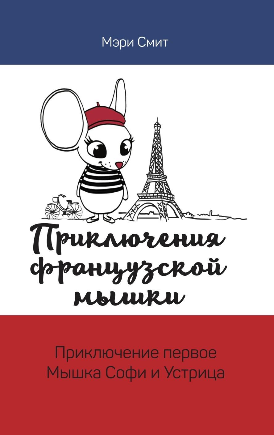 Мэри Смит Приключения французской мышки. Мышка Софи и Устрица футболка белая мышки балерины lisa