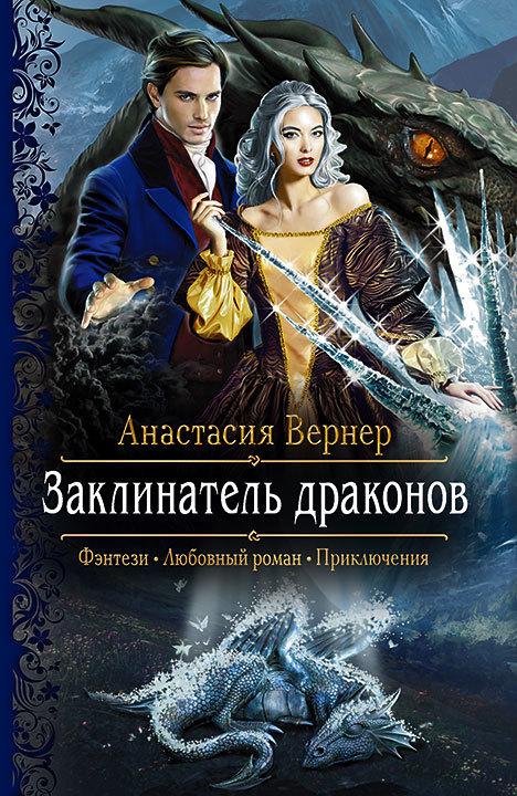 Анастасия Вернер Заклинатель драконов союз нерушимый