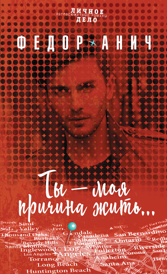 Федор Анич - Ты – моя причина жить…