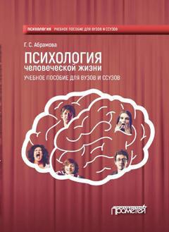 Г. С. Абрамова Психология человеческой жизни возрастная психология учебное пособие