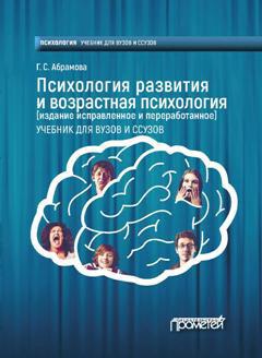 Г. С. Абрамова Психология развития и возрастная психология