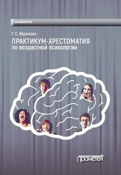 Галина Абрамова - Практикум-хрестоматия по возрастной психологии
