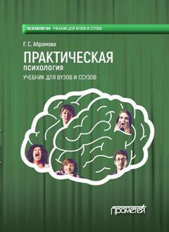 Галина Абрамова - Практическая психология