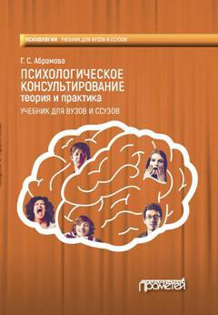 Галина Абрамова - Психологическое консультирование. Теория и практика