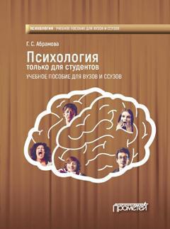 Г. С. Абрамова Психология только для студентов с г абрамова психология индивидуальности