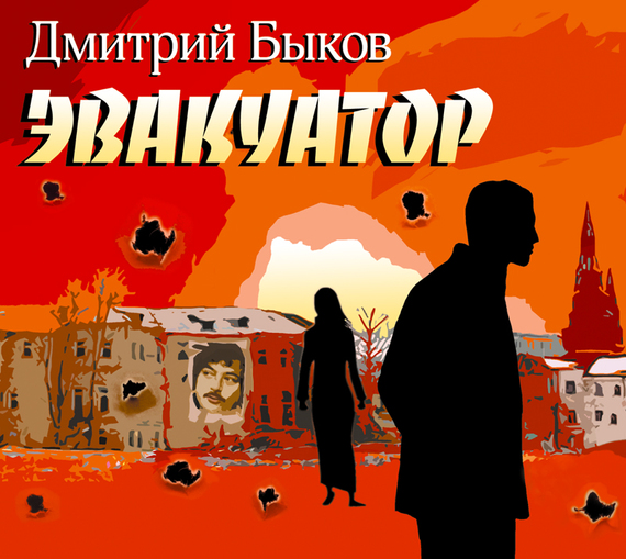 Дмитрий Быков Эвакуатор б у корбюратор на рено 19 в москве